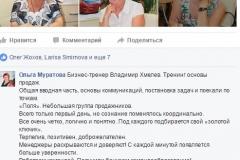 отзыв Оли Муратовой Традиция