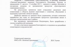 Экономстрахование Саратов_на сайт