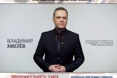 Афиша Владимир Хмелев