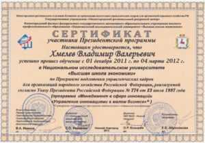 sertifikat ob okonchanii prezidentskoy programmy