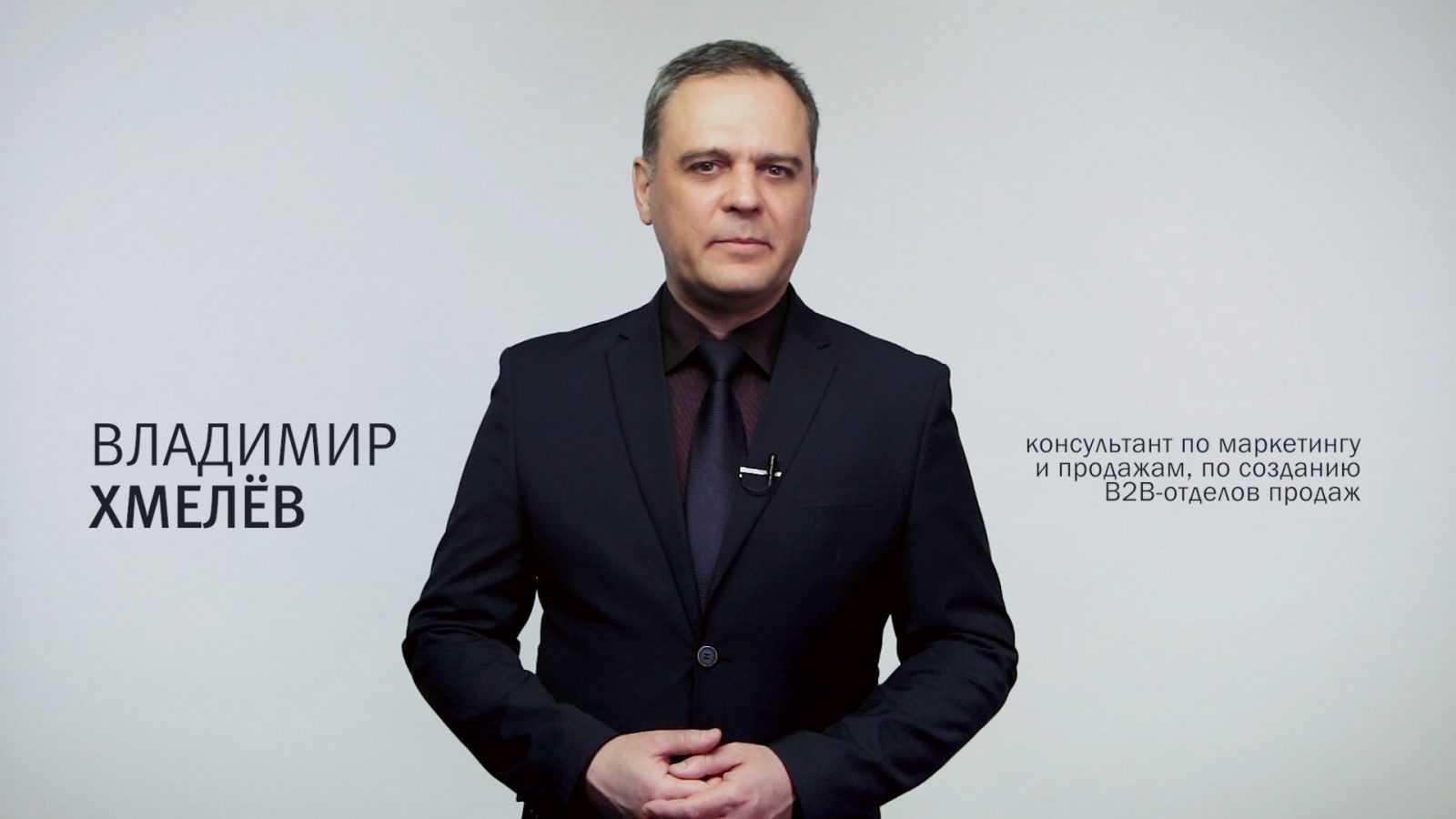 видеовизитки Владимира Хмелева