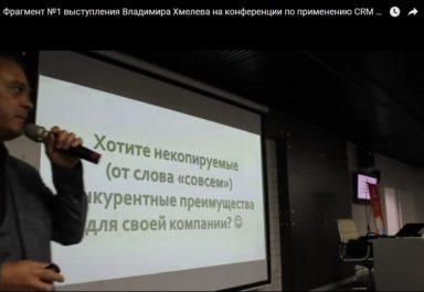 ВыступлениеВладимираХмелеванаконференциипоприменениюCRM//