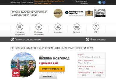 ВСЕРОССИЙСКИЙ СОВЕТ ДИРЕКТОРОВ: КАК ОБЕСПЕЧИТЬ РОСТ БИЗНЕСУ. Н.Новгород