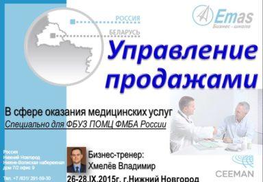 ТренингипопродажаммедицинскихуслугдляПОМЦвпартнерствесбизнес школойEMAS(фотоиотзыв)