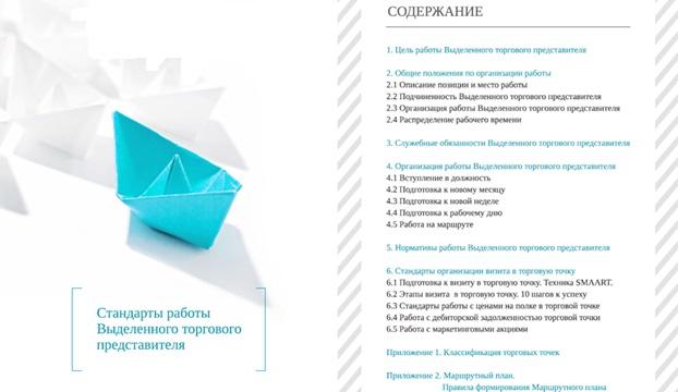 dolzhnostnaya-instrukciya3