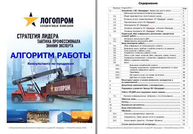 dolzhnostnaya-instrukciya4