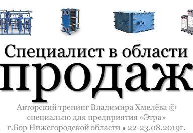 """Тренинг по продажам для производственного предприятия """"Этра"""""""