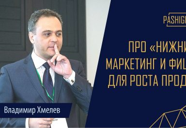 """Про """"Нижний""""' маркетинг и фишки для повышения продаж от Владимира Хмелева"""