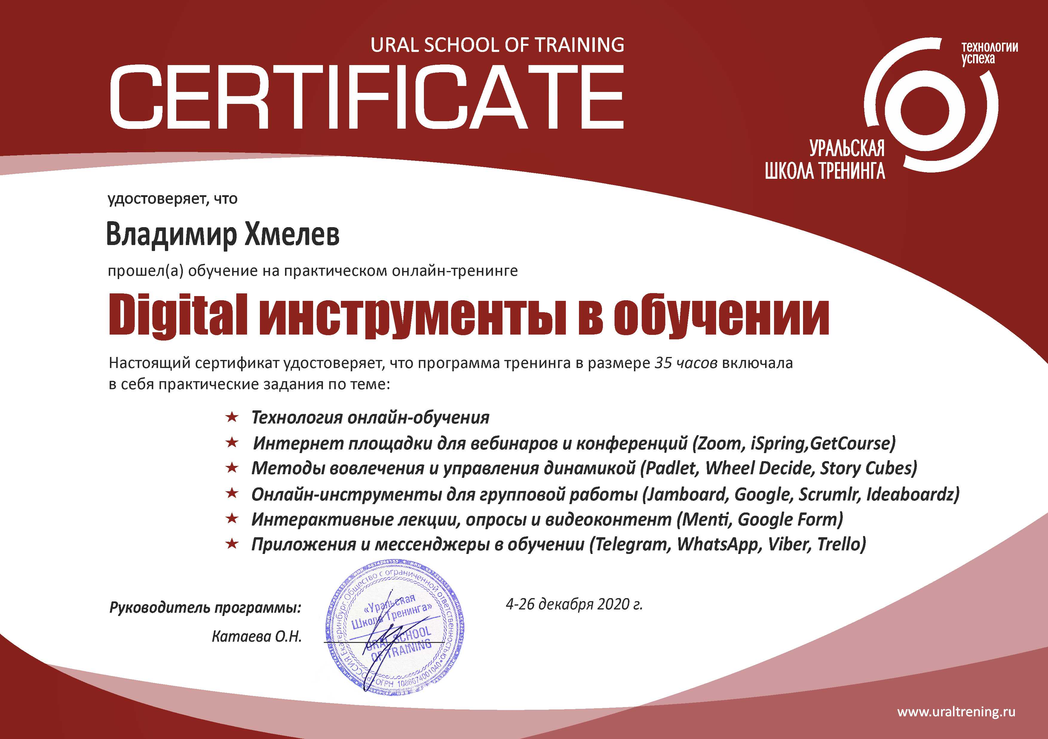 Обучение переводу тренингов и консалтинга в онлайн
