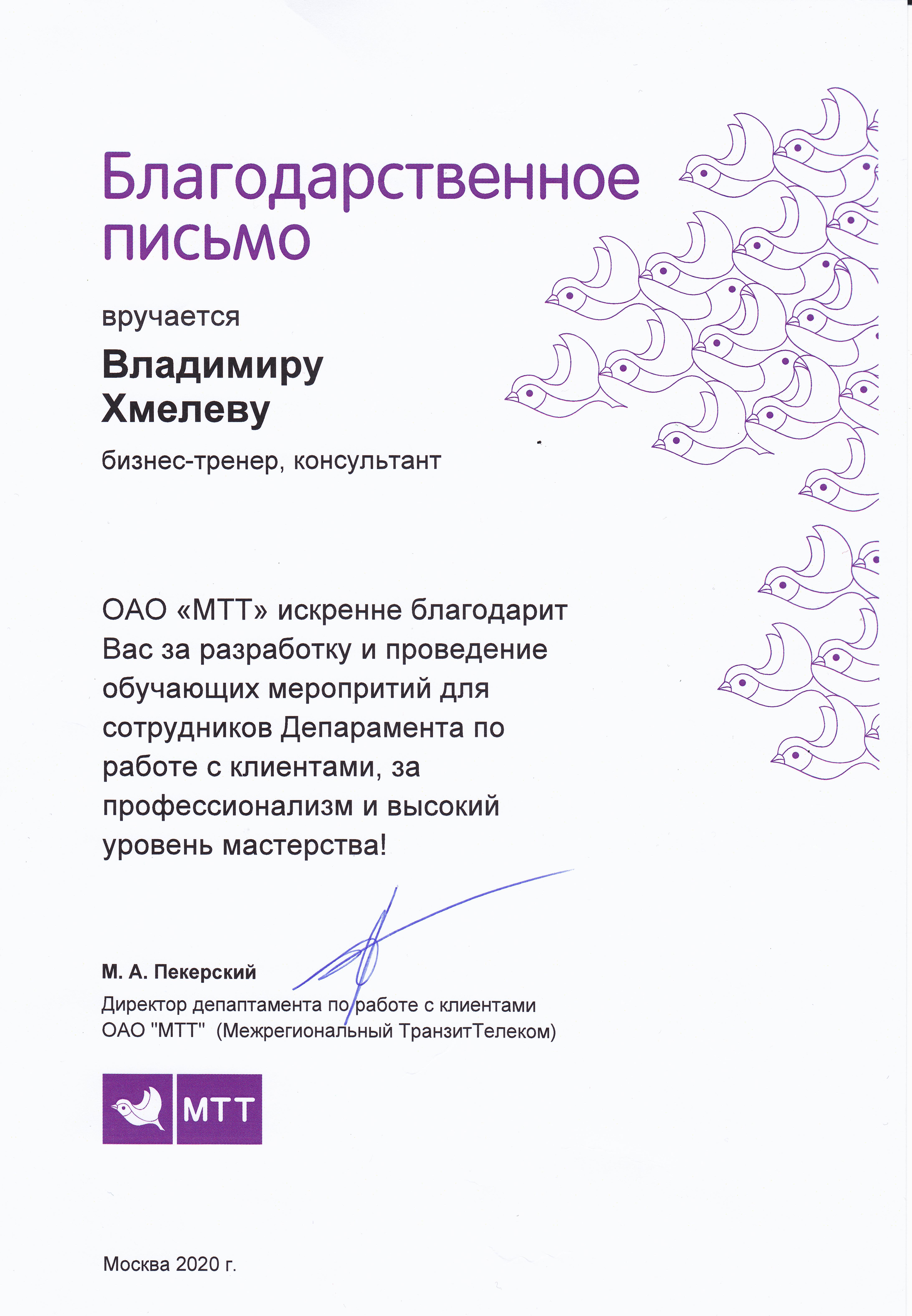 """Проект стимулирования продаж нового голосового помощника Voicebox в ОАО """"МТТ"""""""