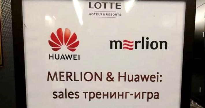 Серия обучающих мероприятий для китайской компании Huawei и ее партнеров