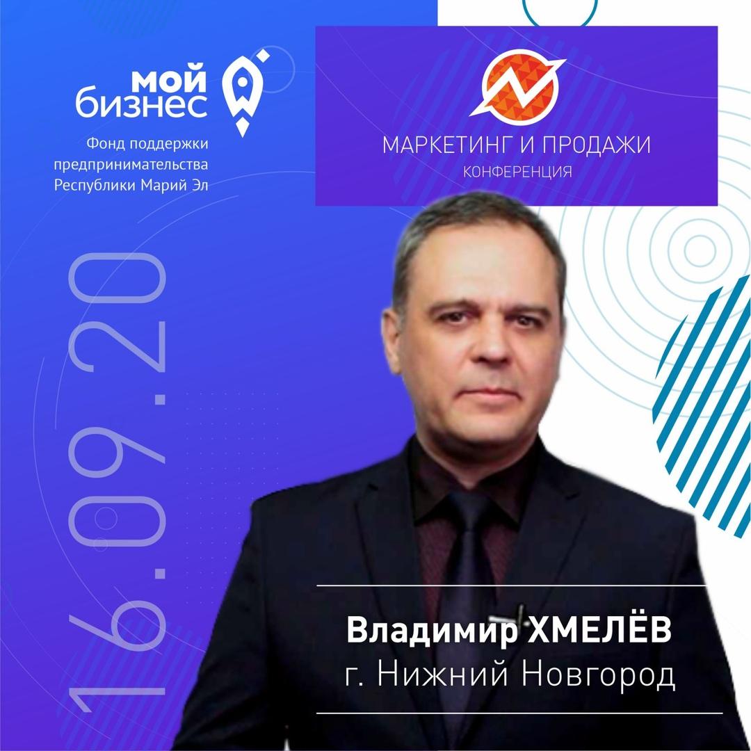 """Конференция и тренинг """"Маркетинг и продажи"""" в Йошкар-Оле. Сентябрь 2020"""