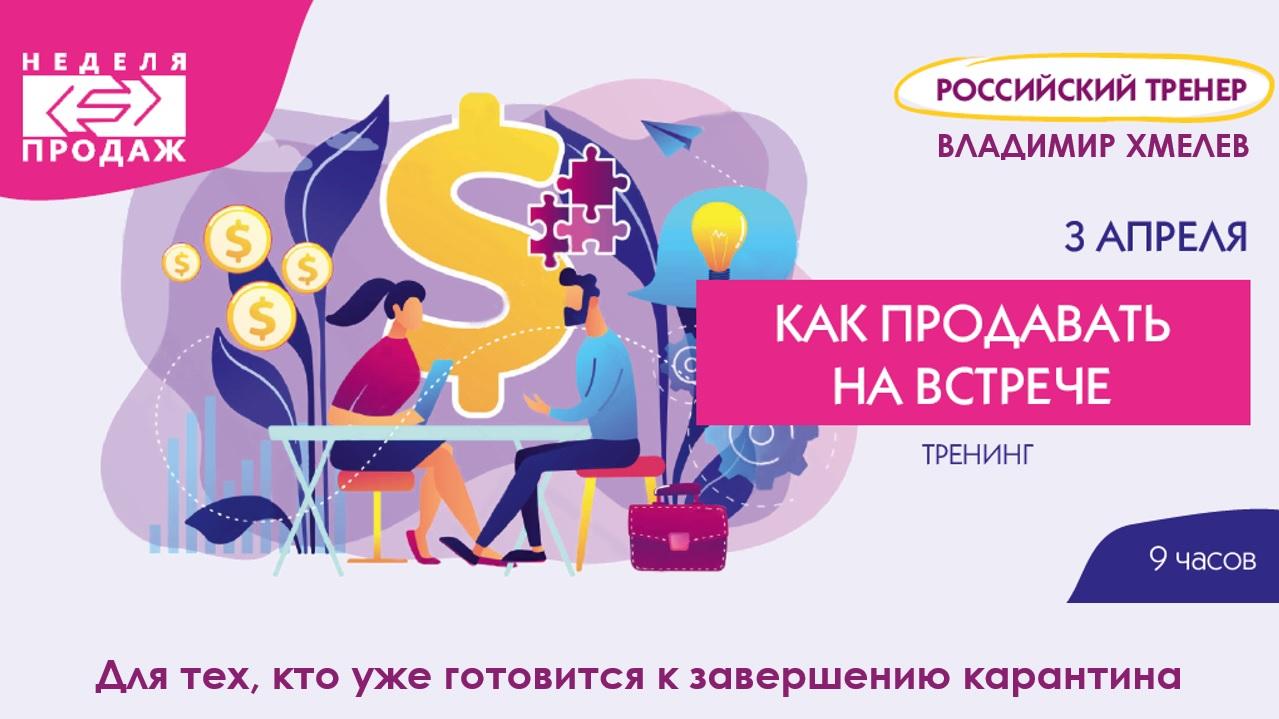 Неделя продаж в Беларуси 03.04.2020